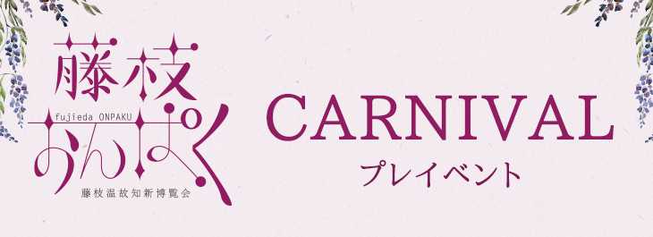 藤枝おんぱくCARNIVAL