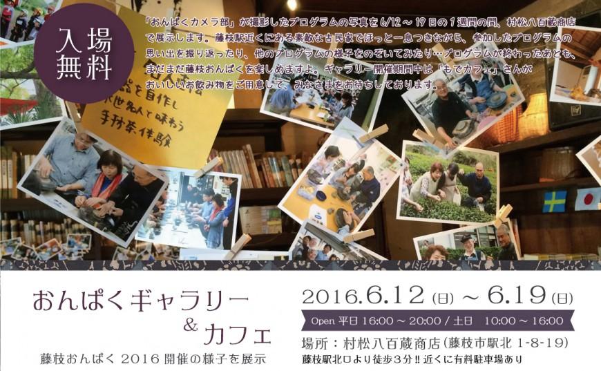 09 ギャラリー&カフェ(入稿用)